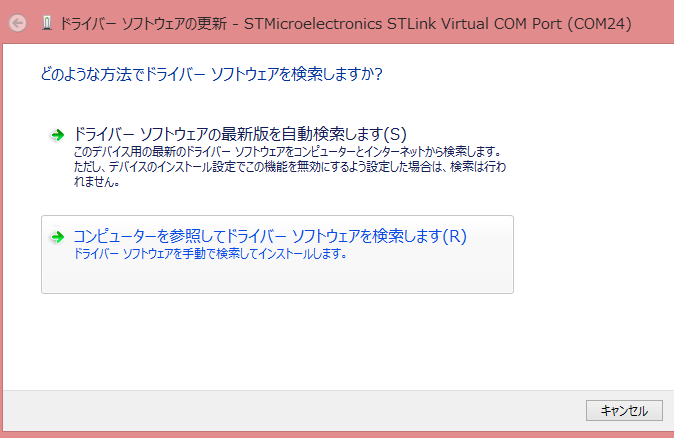 windows81_driver_install_02
