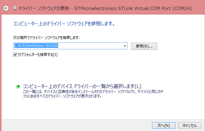 windows81_driver_install_03
