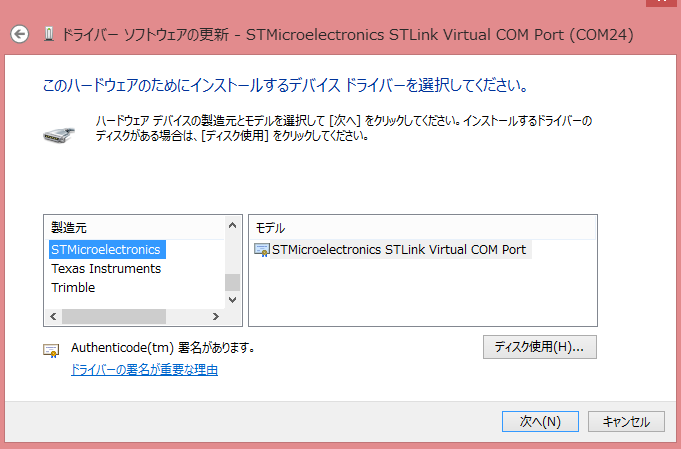 windows81_driver_install_05